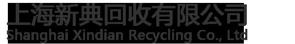 上海新典回收有限公司